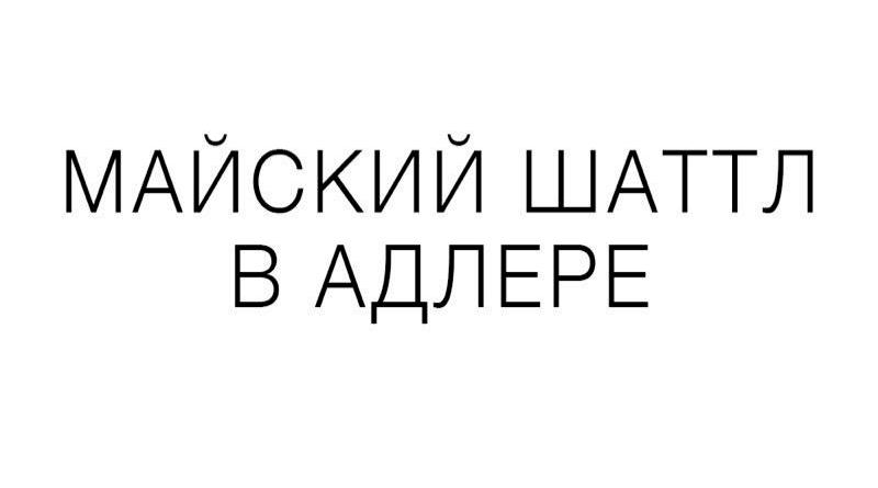 Шаттл